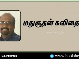 Madhusudhan Poems. It Contains Five Poetries in Tamil Language