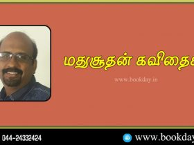 Madhusudhan Poems. It Contains Four Poetries in Tamil Language. Book Day Website is Branch Of Bharathi Puthakalayam.