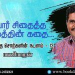 Malayaga Tamilar, Hill Country Tamils, Up-Country Tamils Story Oriented Series Article By Writer Manimaran. Book Day, Bharathi Puthakalayam