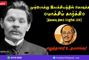 Maxim Gorky Memorial Day Speech Writer Udhayasankar. He is Russian and Soviet writer, a founder of the socialist realism literary method.