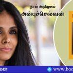 மீனா கந்தசாமியின் *குறத்தியம்மன்* - அன்புச்செல்வன் Meena Kandasamy in Kuraththiyamman (The Gypsy Goddess) Book Review by Anbu Chelvan. Book Day is Branch Of Bharathi Puthakalayam.