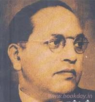 Mu. Neelakandan's Doctor Ambedkar Padaippugal Oor Arimugam book review by Manicka Muniraj. Book Day is Branch of Bharathi Puthakalayam.