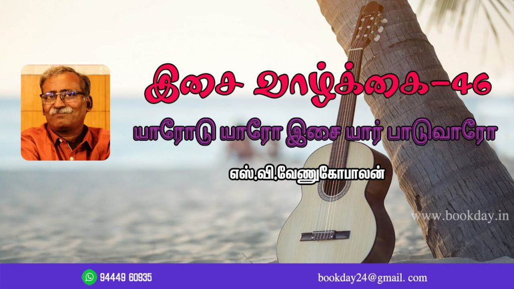 Music Life Series Of Tamil Cinema Music Article by Writer S.V. Venugopalan. Book day website is Branch of Bharathi Puthakalayam