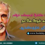 Na Ve Arul Tamil Poetry Is to English Translation By Srivatsa - Book day is Branch of Bharathi Puthakalayam