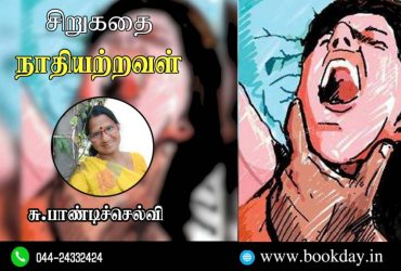 Nathiyatraval Shortstory by Su. Pandiselvi. This Story About Women Centric. Book day website is Branch of Bharathi Puthakalayam