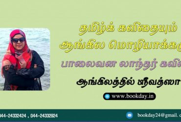 Paalaivana lanther tamil poetry transtalate to english in book day website