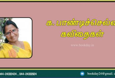 Pandi Selvi Poems. This post is contains four poems. Our book day website is branch of Bharathi puthakalayam.