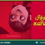 Pitchumani Two Poems ( Order Order...., Athu Yaar ) in tamil language. Book day website is Branch of Bharathi Puthakalayam