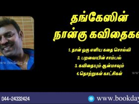 Poet Theni Thanges Four Title Poems in Tamil Language. Book Day Website is Branch Of Bharathi Puthakalayam.