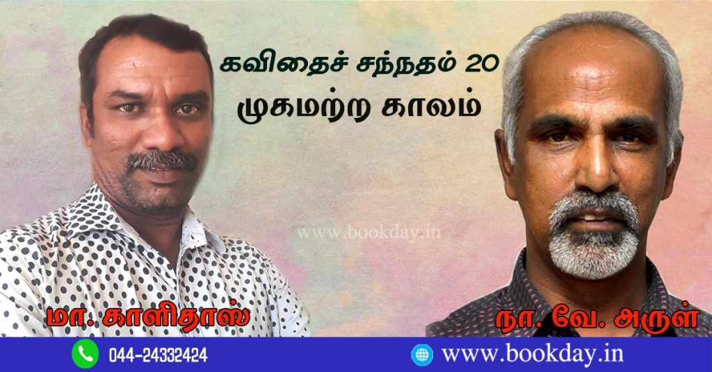 Poetry Sannatham Kavithai Thodar (Series) By Na. Ve. Arul. Book Day Website is Branch Of Bharathi Puthakalaym.