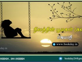 Poomagal of The Land (Poetry) - Jayasree. Readers Paradise - Book Day Branch of Bharathi Puthakalayam (The Book Publication)