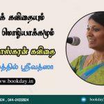 Priya Baskaran Tamil Poetry Is to English Translation By Srivatsa - Book day is Branch of Bharathi Puthakalayam