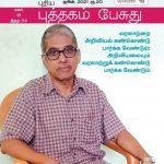 Puthagam Pesuthu June Magazine Synapsis. Its Only Contains Tamil Literature. Its belongs to Bharathi Puthakalayam