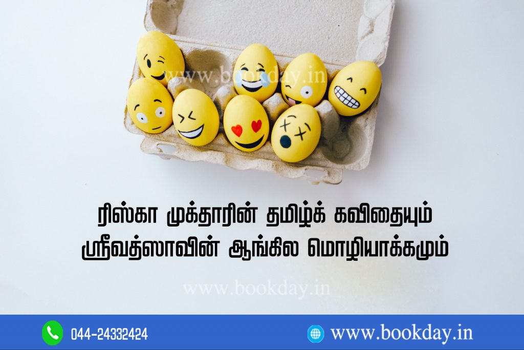 Riska Mukthar's Tamil Poem and Srivatsa's English Translation. Book day Website is Branch of Bharathi Puthakalayam