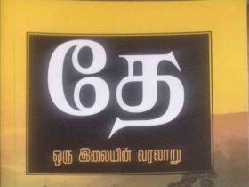 Roy Moxham in The Oru Ilaiyin Varalaaru book review R. Shanmugasamy. Book day website is Branch of Bharathi Puthakalayam