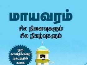 Sandhiya Natarajan in Mayavaram Sila Ninaivugalum Sila Nigazhvugalum Book Review by Na. Ve Arul. Book day is Branch of Bharathi Puthakalayam