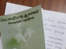 Sivashankar Jegadeesan Vetkaramariyatha Aasaigal book review by Suresh Esakkipandi. Book Day Branch of Bharathi Puthakalayam.