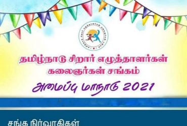 Tamilnadu Children's Writers Artists Association Opening Ceremony Conference. Udhayasankar Elected As President, Secretary Writer Vizhiyan
