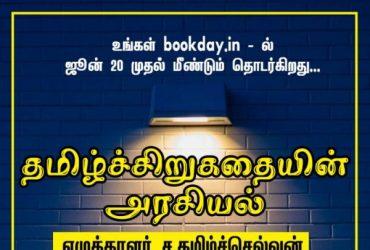 The politics of tamil short story (Ki. Rajanarayanan) article by Writer Sa. Tamilselvan. Book day website is Branch of Bharathi Puthakalayam