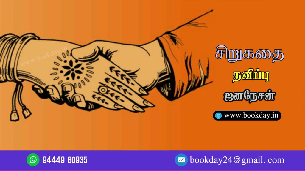 Thavippu Short Story By Jananesan. This Story About Inter-caste love marriage couple life in chennai. book day website