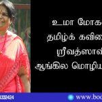 உமா மோகனின் தமிழ்க் கவிதையும், ஸ்ரீவத்ஸாவின் ஆங்கில மொழியாக்கமும் Uma Mohan's Tamil Poem and Srivatsa's English Translation. Book Day Website is Branch of Bharathi Puthakalayam.