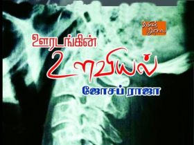 Joseph Rajas Uradangin ulaviyal Poetry Collection Book Review By Peranamallur Sekaran. Book day website is Branch of Bharathi Puthakalayam