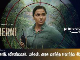 Vidya Balan's Sherni Bollywood Movie Review in Tamil Language By Era Ramanan. Book day website is Branch of Bharathi Puthakalayam