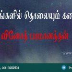 VinothKumar Poetry (Alangarangalil Tholaiyum Kanavugal Title of Poetry). Book day website is Branch of Bharathi Puthakalayam.