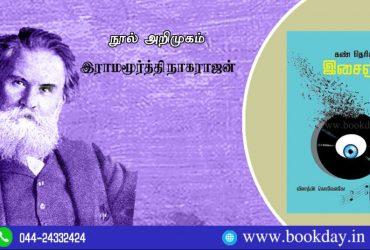 கண் தெரியாத இசைஞன் நாவல் வாசிப்பு நிறைவடைந்தது Vladimir Korolenko in Kan Theriyaatha Isaingyan (The blind musician) Book Review By Ramamurthy Nagarajan. Book Day, Bharathi Puthakalayam.