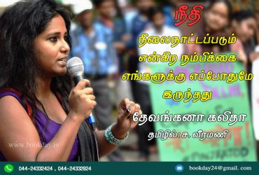 We always had the hope that justice would be established - JNU Student Activist Devangana Kalita The Hindu Interview in Tamil Translation