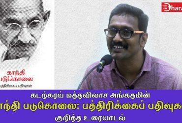 எழுத்தாளர் இருக்கை: கடற்கரய் மத்தவிலாச அங்கதமின் *காந்தி படுகொலை (பத்திரிக்கைப் பதிவுகள்)* உரையாடல் Writer Kadarkarai Interviews in Writers Gallery About his Book Gandhi Padukolai
