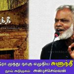 Writer Muthunagu in Sulundhi Novel Book Review by Anbu Chelvan. Book day Website is Branch of Bharathi Puthakalayam
