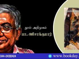 """எழுத்தாளர் வண்ண நிலவனின் *""""ரெயினீஸ் ஐயர் தெரு""""* - பா. அசோக்குமார் Writer Vannanilavan in Reinees Ayyar Theru book review P. Ashok Kumar. Book Day is Branch Of Bharathi Puthakalayam."""