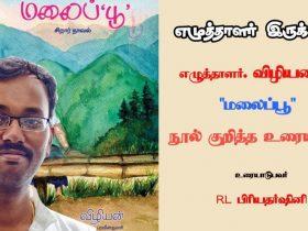 Writers Gallery, A conversation on writer Vizhiyan's 'Malaipoo' book in Bharathi TV, Branch of Bharathi Puthakalayam.