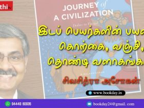 Journey of a Civilization: Indus to Vaigai R Balakrishnan IAS Book Review. Book Day Branch of Bharathi Puthakalayam.