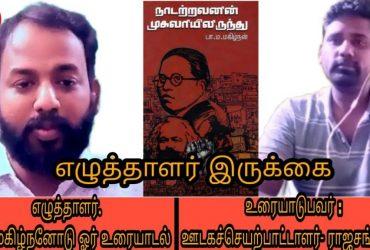Writers Gallery, A conversation on Writer Paa. Ma. Makizhnan Nadatravan Mugavariyilirunthu book in Bharathi TV, Bharathi Puthakalayam.