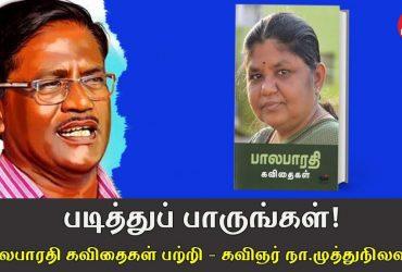 படித்துப் பாருங்கள்: பாலபாரதி கவிதைகள் பற்றி - கவிஞர் நா.முத்துநிலவன் Cpim Former MLA Balabharathi Poems Book Review by Poet Paa. Muthu Nilavan. Book Day is Branch of Bharathi Puthakalayam.