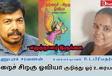 Writer Vishnupuram Saravanan Interviews in Writers Gallery About his Book Otrai Siragu Oviya. Book day is Branch of Bharathi Puthakalayam