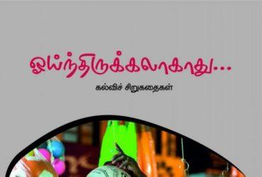 Adhi Valliappans educational story book oynthirukkalaagathu book review in book day website of bharathi puthakalayam publication