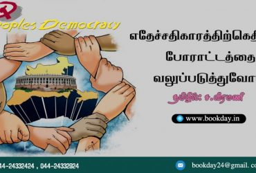 strengthen the struggle against autocracy. Peoples Democracy editorial Tamil Translation. Book Day Branch of Bharathi Puthakalayam