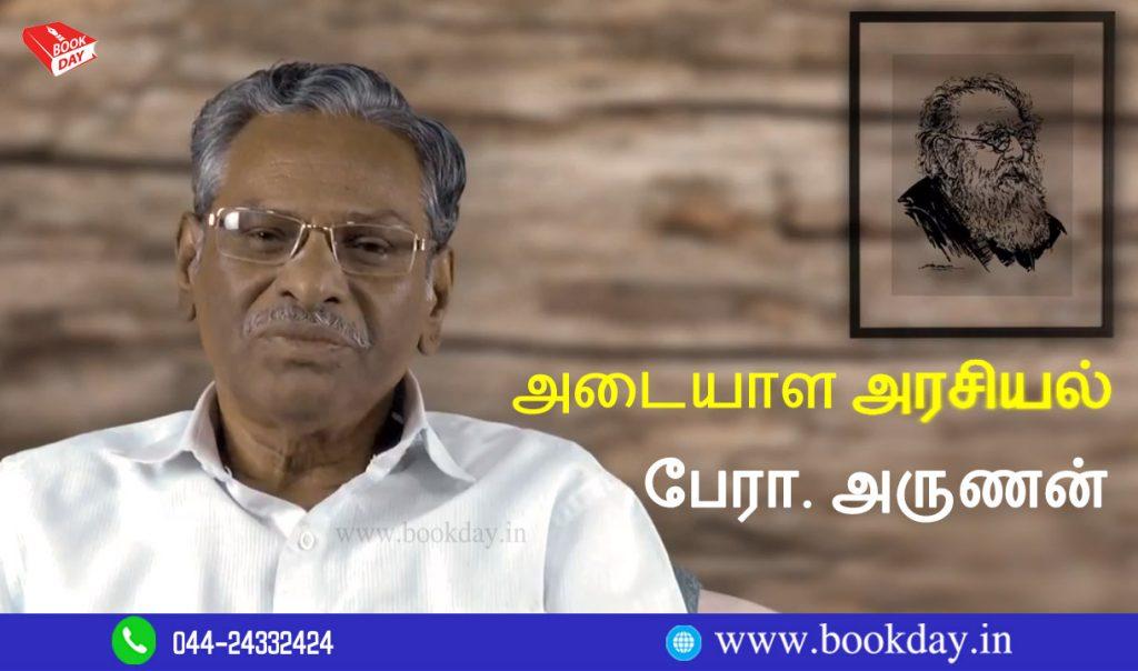 Identity politics (Adiayala Arasiyal) Speech By Arunan. Book Day (Website) And Bharathi TV (Youtube) are Branches of Bharathi Puthakalayam.