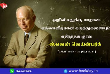 American theoretical physicist Steven Weinberg dies at 88 in Texas State. Book Day is Branch of Bharathi Puthakalayam.
