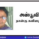 Anbu four poems in tamil language. Book Day (Website) And Bharathio Tv (Youtube) Are Branches of Bharathi Puthakalayam.