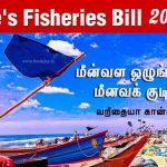 Article on Fisheries Bill 2021 by Vareethiah Konstantine. Book Day (Website) And Bharathi TV (YouTube) are Branches of Bharathi Puthakalayam.