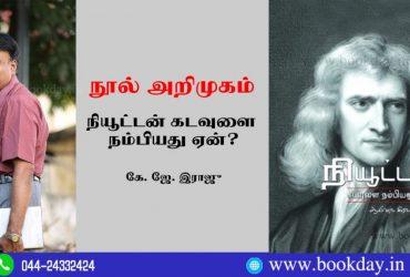 Ayesha Era Natarsan in Newton Kadavulai Nambiyathu Yen? Book Review By K. J. Raju (TNSF). Book Day is Branch of Bharathi Puthakalayam.