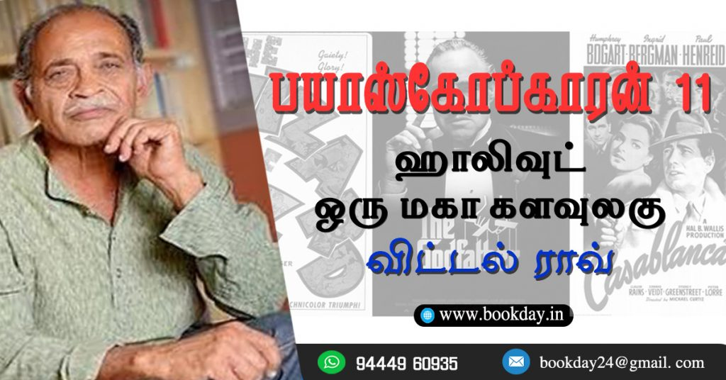 Bioscope Karan 11 Web Article Series by Vittal Rao. This Series About Indian (Tamil Cinema) Classic Movies and Dramas. Book Day