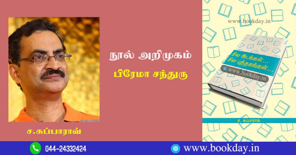 C. Subba Rao's Sila Idangal Sila Puthagangal Book Review in Audio by Prema Chandru. Book Day is Branch of Bharathi Puthakalayam.