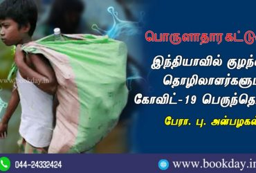 Child labour in India; Covid-19 pandemic Economical Article by Prof P. Anbalagan. Book Day And Bharathi TV are Branch of Bharathi Puthakalayam