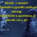 Coronavirus Conspiracy Theory News Click Article Translated in Tamil by Ponniah Rajamanickam. Book Day is Branch of Bharathi Puthakalayam.