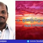 Danadjeane Six Poems in Tamil Language. Book Day (Website) And Bharathi Tv (YouTube) are Branches of Bharathi Puthakalayam Publication.